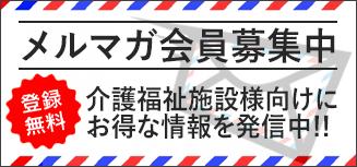 介護事業部メルマガ購読フォーム